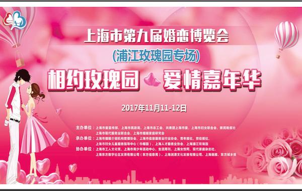 2017上海第九届万人相亲会11月举行 报名启动