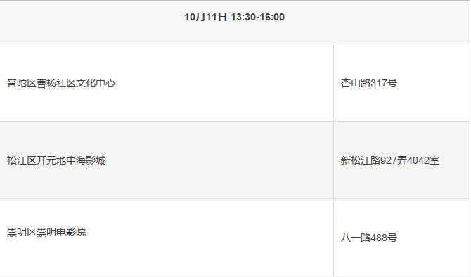 2017上海国际艺术节优惠票发售时间+地点+ 剧目表(图)