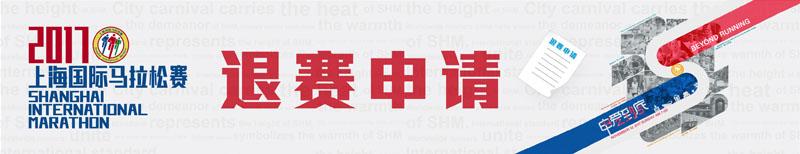 上海国际马拉松开通退赛服务 防治名额私下转让