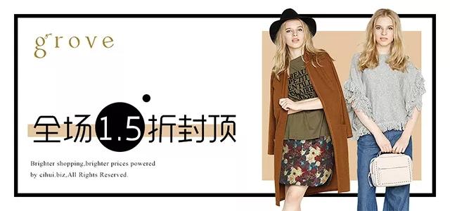 日系女装品牌grove特卖会 低至1.5折