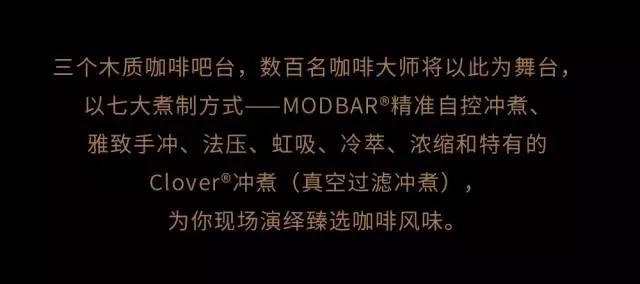 星巴克中国首个咖啡奇幻乐园登陆魔都 12.6开门迎客