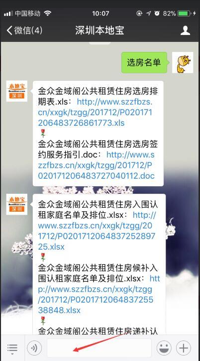 福田金众金域阁公租房12月11日开始选房 合格认租家庭21560户