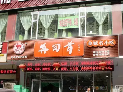 兰州十大小吃店推荐