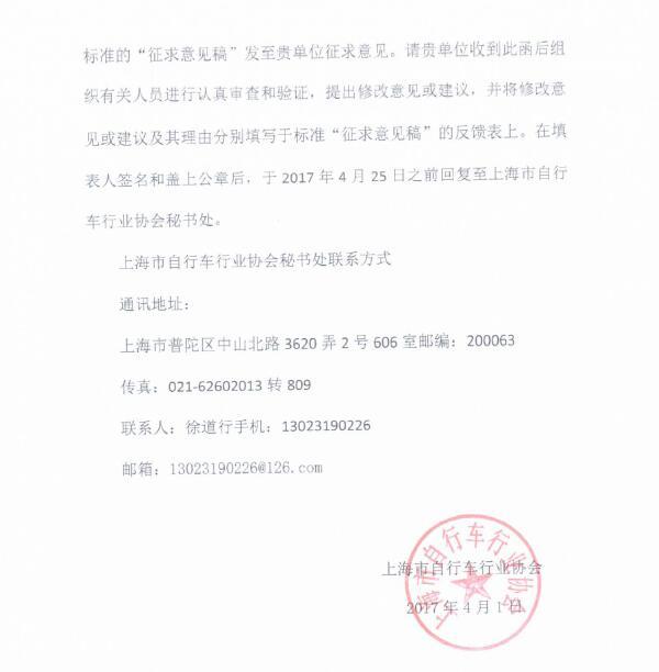 上海共享自行车服务规范(征求意见稿)全文