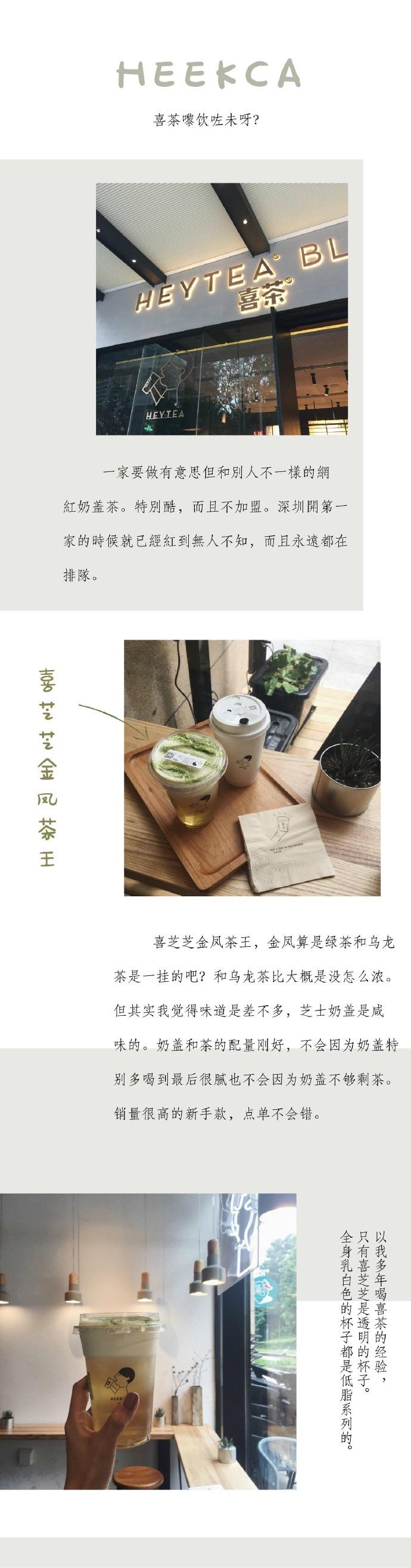 喜茶上海门店价目单及单品推荐(图)