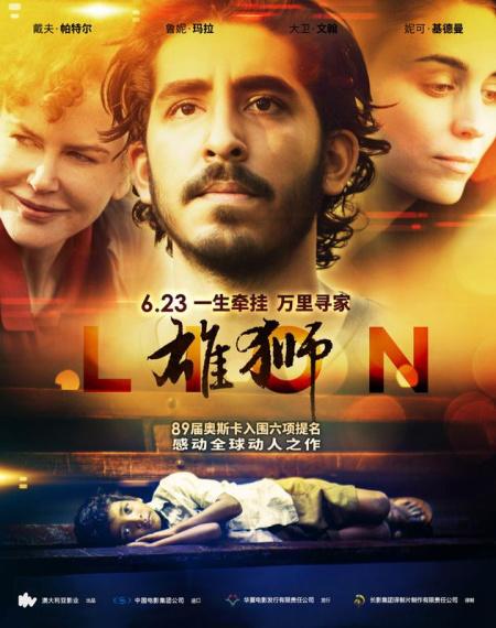 电影《雄狮》什么时候在中国上映
