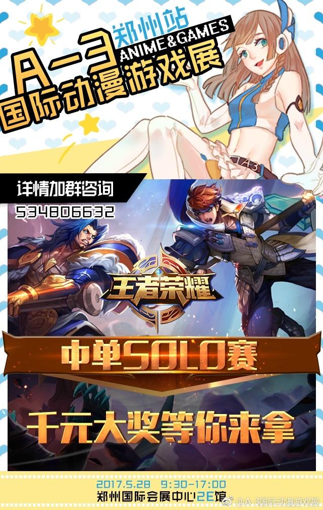 2017郑州A-3国际动漫游戏展(时间+地点+门票)