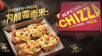 深圳肯德基试吃活动赞不绝口  Chizza引领万象更新