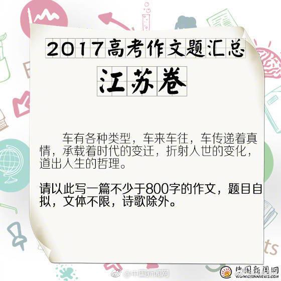 2017全国高考作文题目大汇总(图)