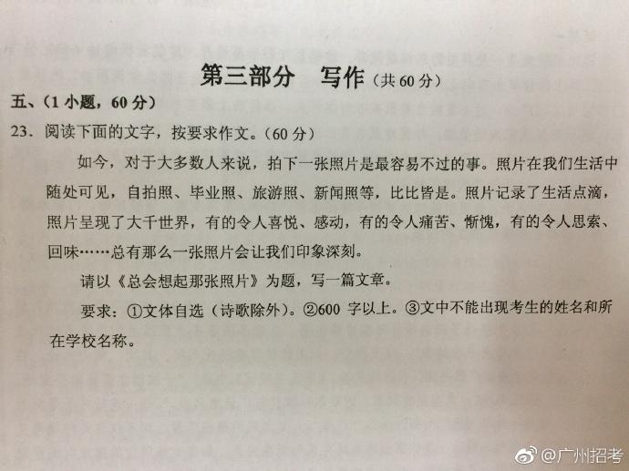 2017年广州中考语文作文题目揭晓 以 总会想起