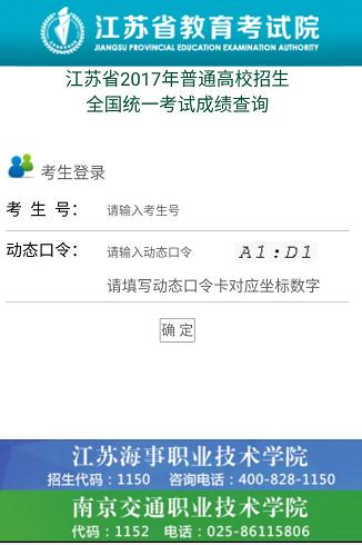 2017江苏高考查分方式汇总(附指南)
