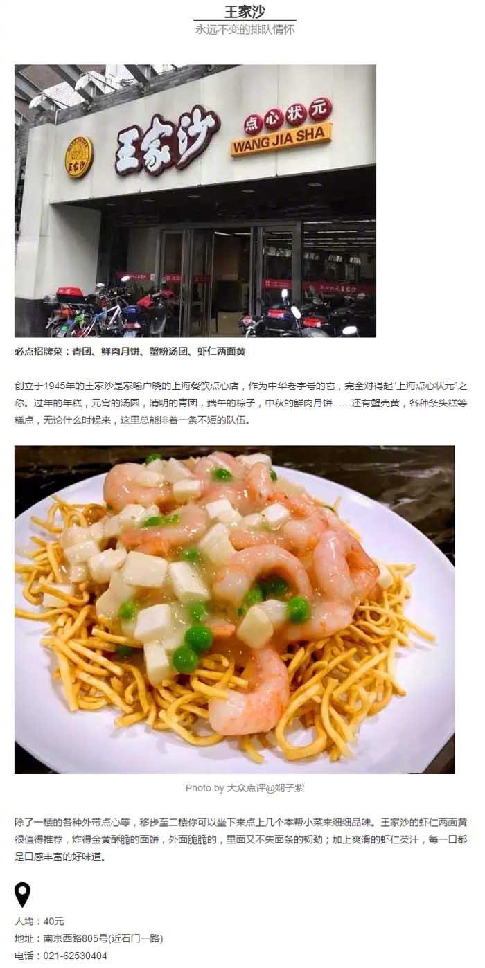 上海老字号本帮餐厅推荐(图)