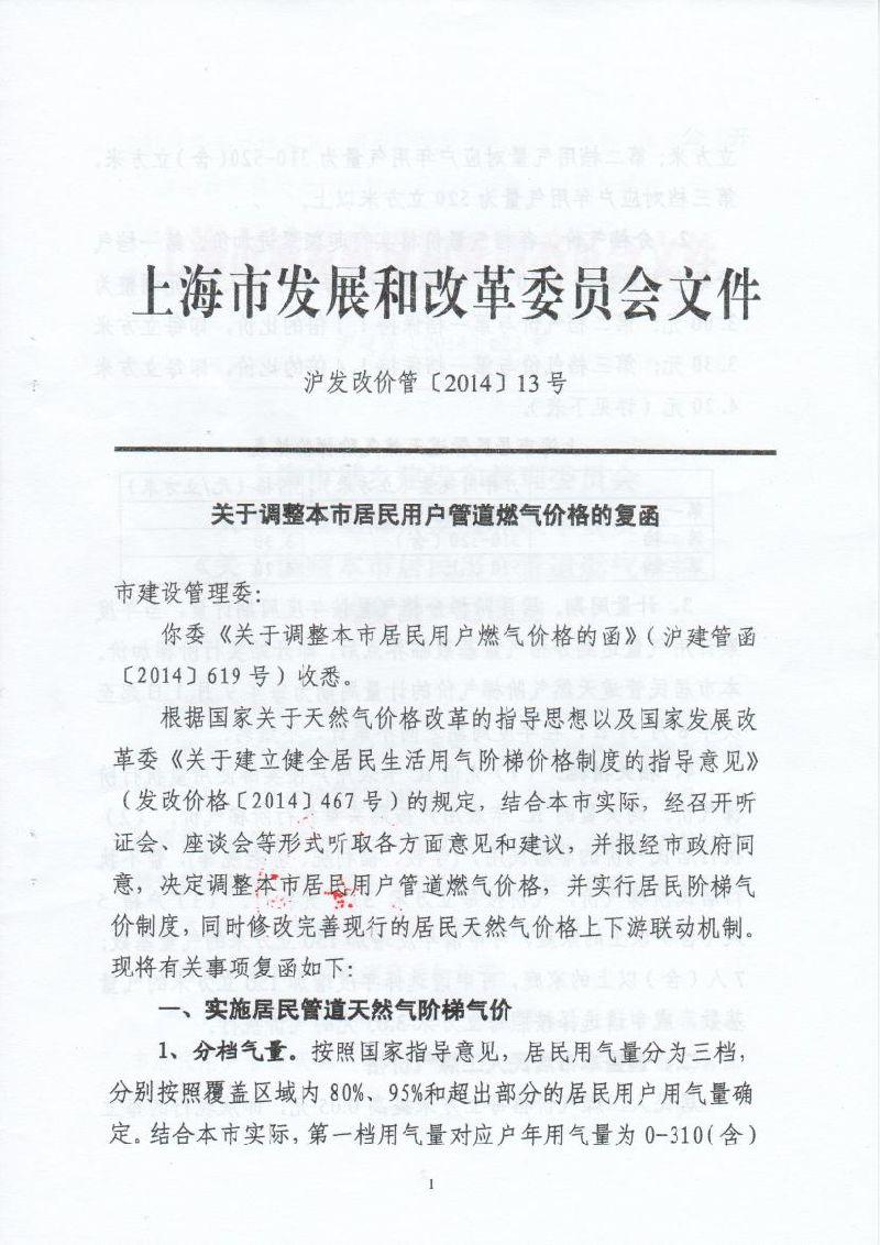 上海燃氣多少錢一立方米? 上海燃氣費價格
