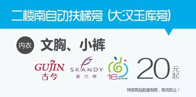文峰百货八月第五期品牌特卖 低至19元起