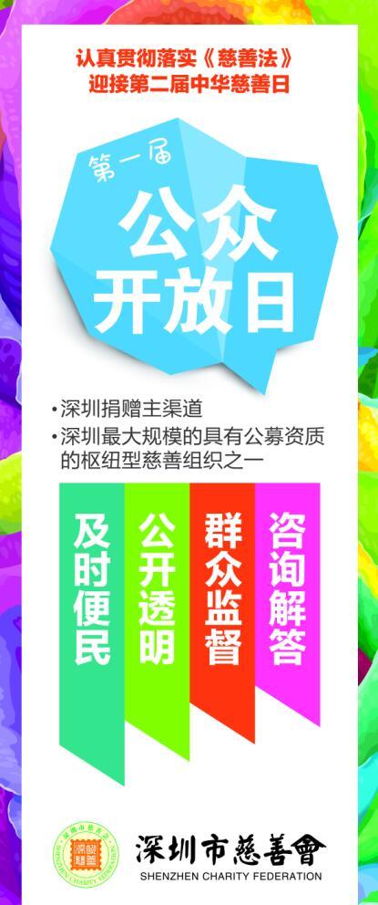 """深圳市慈善会启动第一届""""9·5公众开放日""""  赶紧报名去看慈善机构是怎样工作滴"""