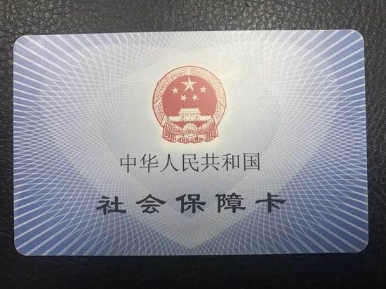 2018成都新社保卡操持方法(附流程)