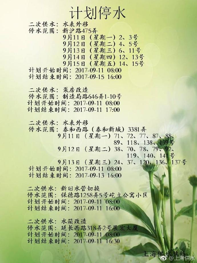 2017年9月11日上海停水通知及二次供水改造路段查询