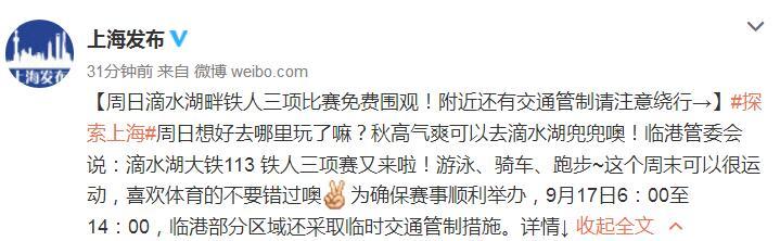 9月17日上海滴水湖畔举行铁人三项赛事 周边交通管制