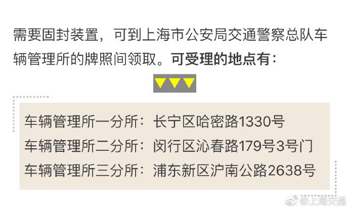 上海拍到车牌后如何安装车辆牌照?