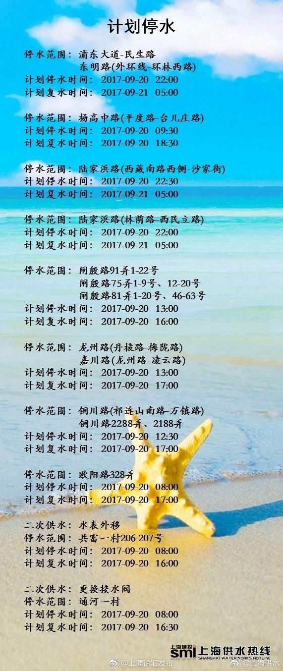 2017年9月20日上海停水通知及停水路段查询