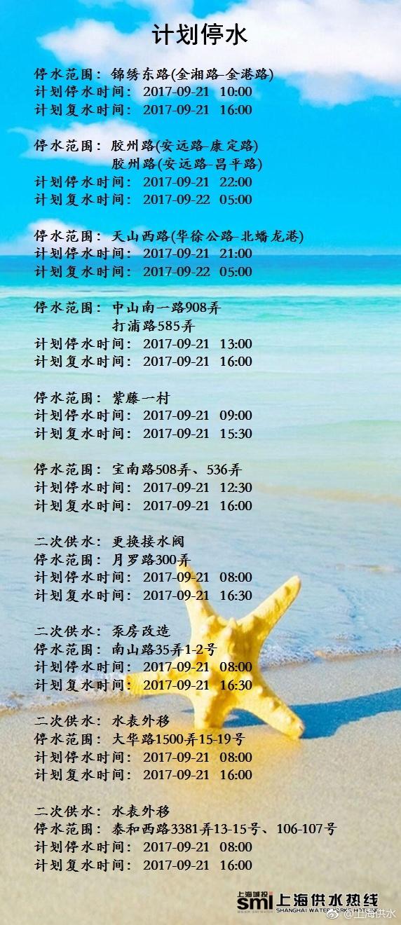 2017年9月21日上海停水通知及停水路段查询