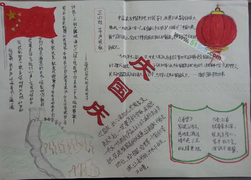 2018国庆手抄报图片大全 简洁又美观