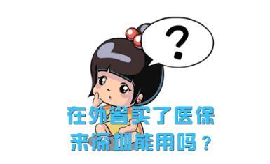 在老家买的医保在深圳也能用!但是要先做好这件事!