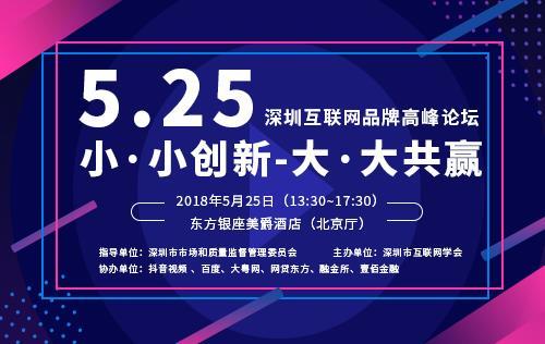 2018深圳互联网品牌高峰论坛即将开始