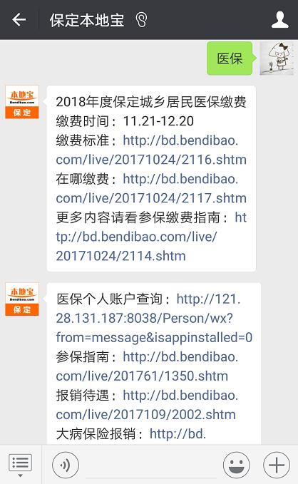 2018保定城乡医保缴费标准