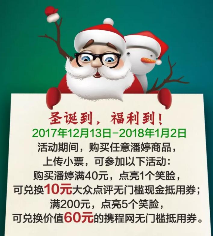 2017保定圣诞大润发活动详情