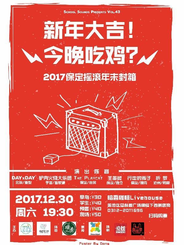 2017保定12月演唱会汇总(持续更新)