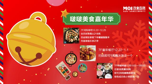 2017保定茂业百货圣诞节活动详情