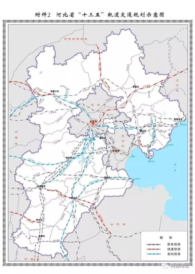 """河北省""""十三五""""保定轨道交通规划示意图"""