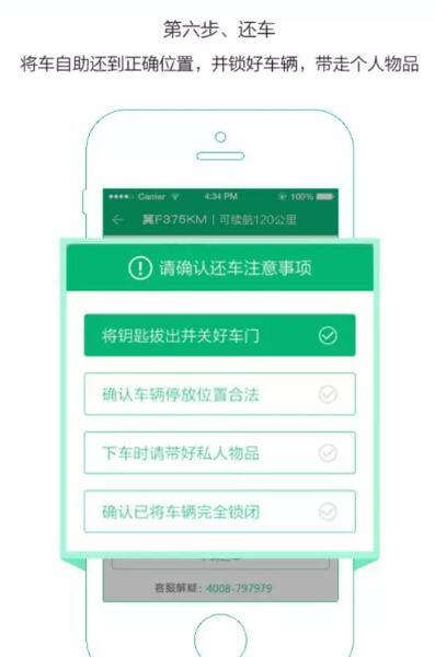 保定共享汽车使用方法(附App下载地址)