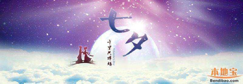 2017保定七夕活动汇总(持续更新)