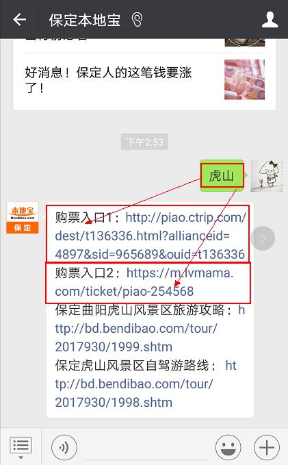 2017曲阳虎山风景区门票多少钱