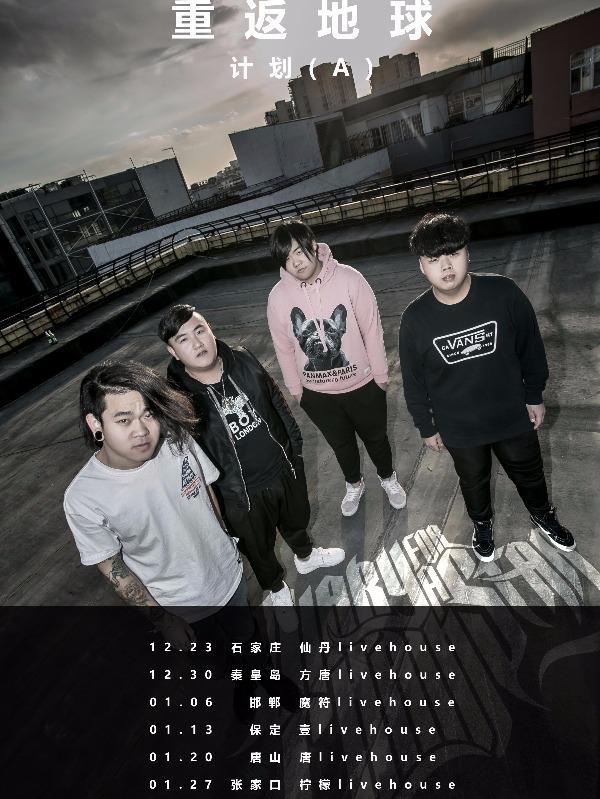 2018保定1月演唱会汇总(持续更新)
