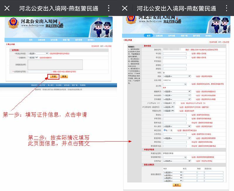 保定护照网上预约申请与进度查询
