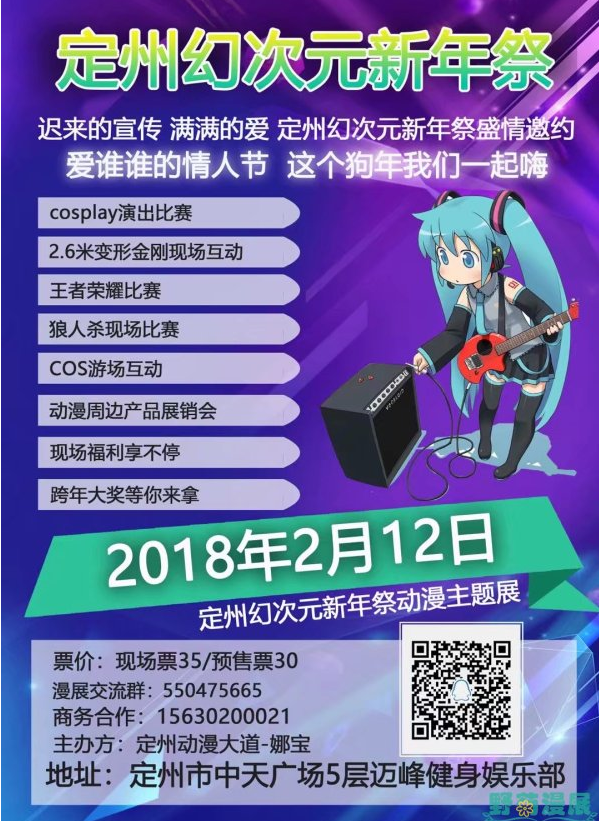 2018保定春节漫展汇总(持续更新)