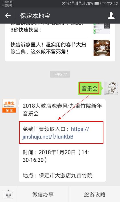 2018保定大激店新年音乐会时间+门票+地点