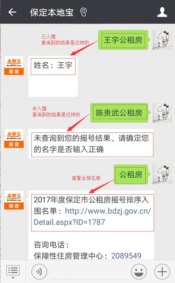 2017保定公租房最新消息