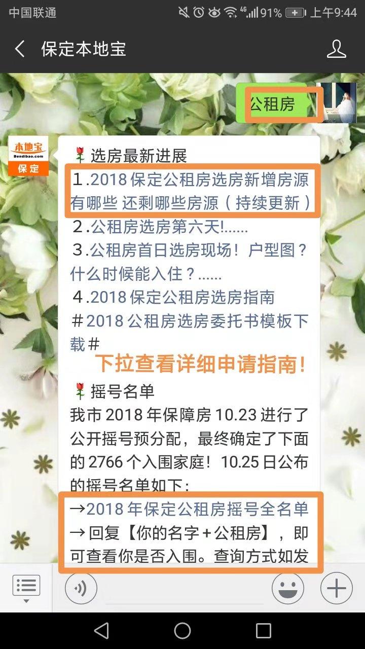 2018保定公租房最新消息(持续更新)