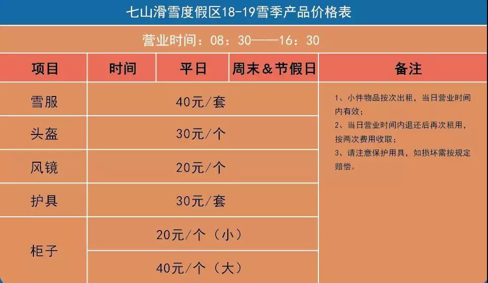 涞源七山滑雪场2018-2019雪季价格