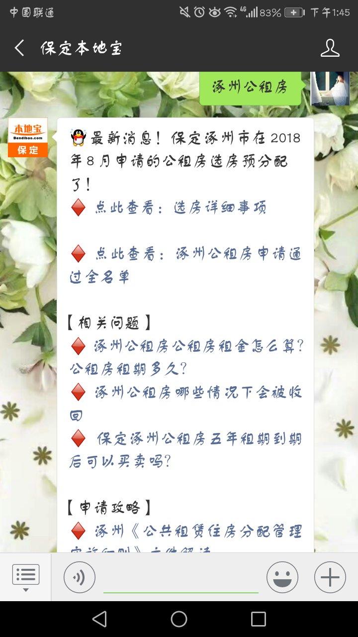 2018保定涿州公租房房源在哪  涿州公租房面积多大一间