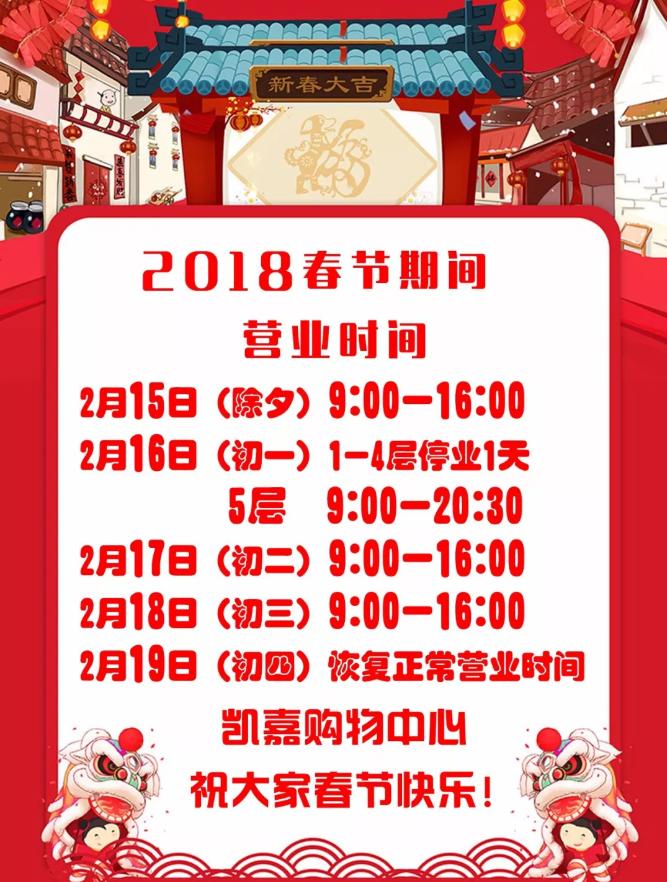 2018保定商场春节活动汇总
