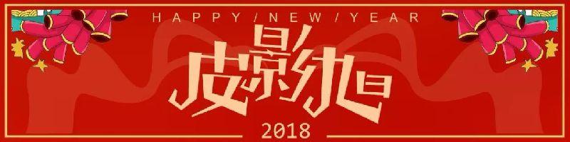 2018保定北国先天下广场新年市集
