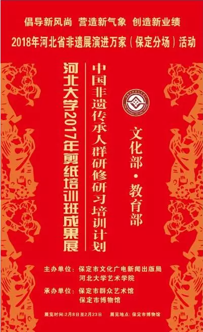 2018保定春节展会活动有哪些