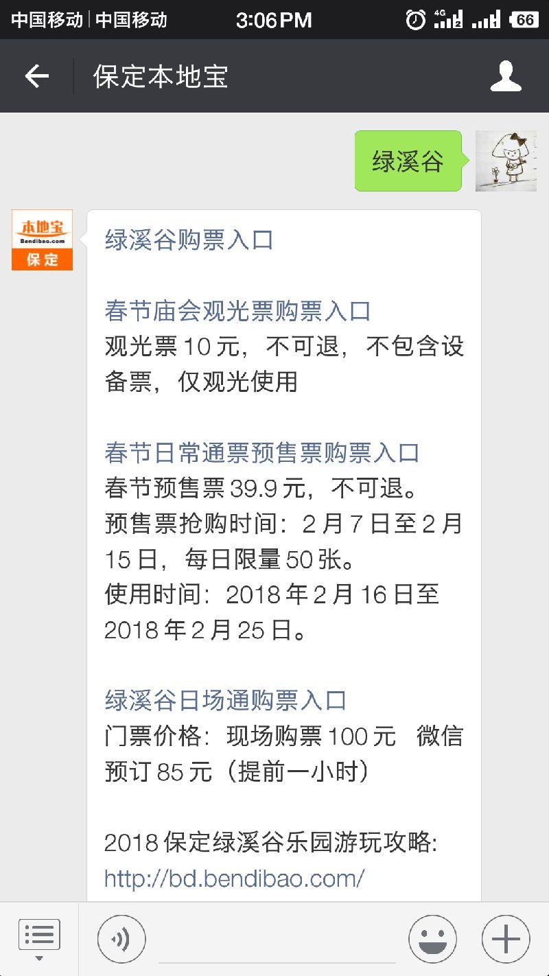 2018保定绿溪谷春节有什么活动