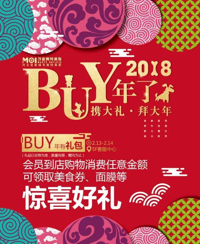 2018保定茂业春节打折活动