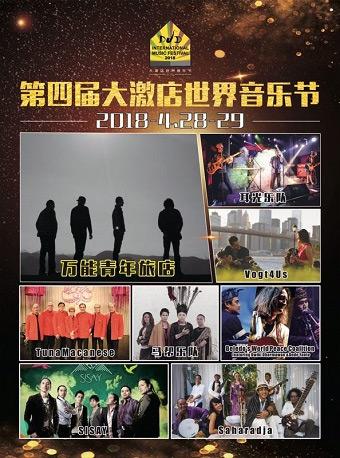 2018保定大激店音乐节时间+门票+阵容